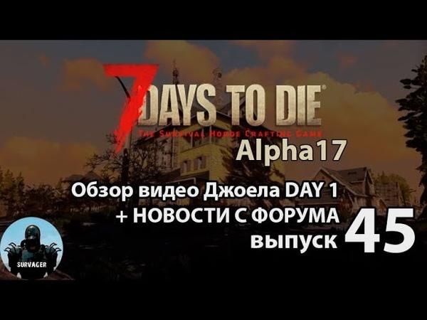 Обзор видео Джоела DAY 1► 📰NEWS (новости) 45 ►7 Days to Die Альфа 17