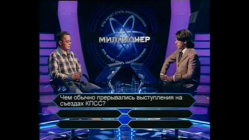 Кто хочет стать миллионером (Первый канал,17.09.2005)