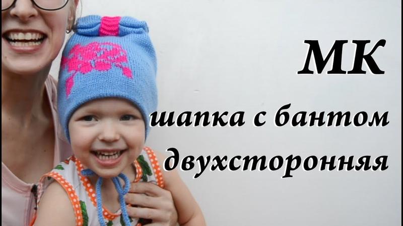 Мастер класс шапка с бантом двухсторонняя шапка спицами ушки на детскую шапку
