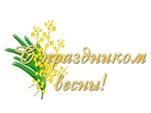 Подарки на 8 марта до 2000 рублей