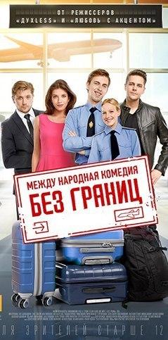 Подборка новых русских комедий 2015 года!
