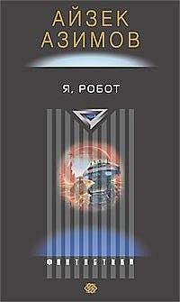 Задумывались ли Вы что бы почитать в жанре научной фантастики?