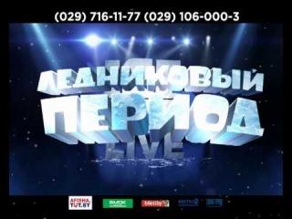 Ледниковый период Live едет в Минск! 5 - 7 декабря, Минск-Арена