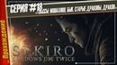 БОССЫ: МОНАХИНЯ, БЫК, ДРАКОНЫ, БОЖЕСТВЕННЫЙ ДРАКОН — Sekiro: Shadows Die Twice | Прохождение 18