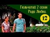 Гюльчатай Ради любви 2 сезон 12 серия из 16 мелодрама, сериал онлайн