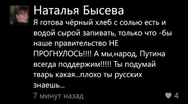 АП: Санкции против России начнут действовать после опубликования указа в официальных изданиях - Цензор.НЕТ 7327