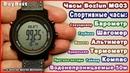Новинка 2019 Часы Bozlun MG03 Aliexpress ► Спортивные часы Водонепроницаемые Полный обзор часов.