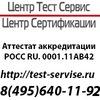"""Центр по сертификации ООО """"Центр Тест Сервис"""""""