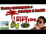 Dead Island 2 - Уютное прохождение с OrboNight & Den8bit #4