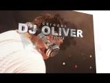 СЕГОДНЯ С НАМИ DJ OLIVER!