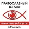 Православный Взгляд