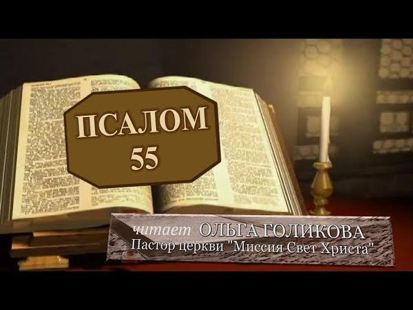 Место из Библии. Наши провозглашения. Псалом 55.