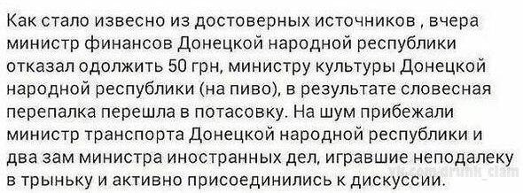 Террористы угрожают сжечь избирательный участок в Донецке, - СМИ - Цензор.НЕТ 8429