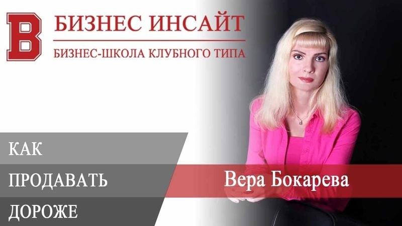 Вера Бокарева. Как продавать дороже