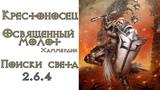 Diablo 3 Крестоносец Освященный молот (Хаммердин) в сете Поиски света 2.6.4 (9koff Games)