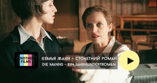 Семья Манн – столетний роман (Die Manns - Ein Jahrhundertroman)