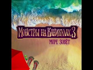 """""""Монстры на каникулах 3: Море зовёт"""" в кино с 12 июля!"""