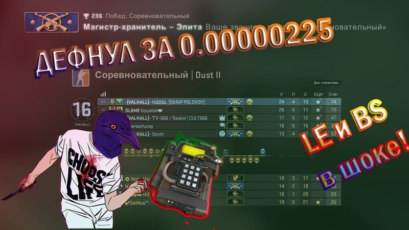Дефьюз за доли секунды до взрыва/ pistol ace/ Jason USPGlocK/CS:GO/ Dust II/ CS:GO/ [VALHALL] Clan