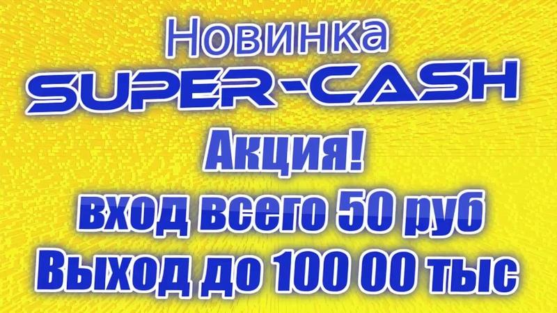 НОВИНКА ! ПРОЕКТ СУПЕР КЕШ ¦ SUPER CASH - АКЦИЯ 50 РУБ!