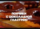 Пончики с шоколадной глазурью Больше рецептов в группе Десертомания