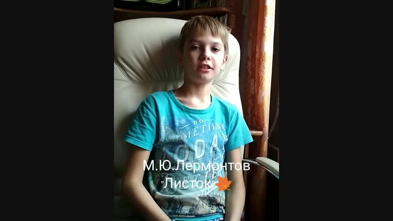 Саша читает стихи М.Ю.Лермонтова Листок