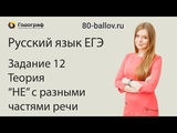 Русский язык ЕГЭ 2019. Задание 12. Теория. НЕ с разными частями речи