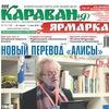 """""""Караван+Я"""". Тверская область. Новости"""