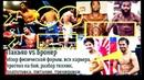 Бой Пакьяо Бронер обзор физической формы вся карьера прогноз на бой разбор техник подготовка питание