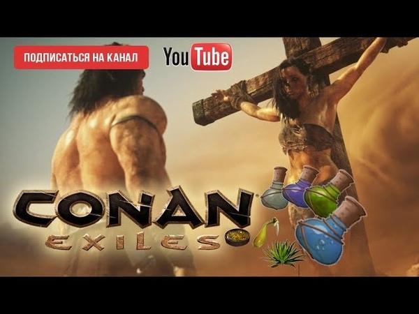 Conan Exiles Гайд Всё о Зельях,алхимии 1