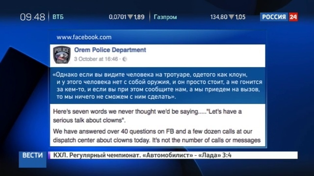 Новости на Россия 24 Не стреляйте в клоунов или История ужасов по американски