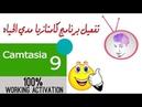 تفعيل برنامج كامتازيا Camtasia studio 9 مدي الحياه بطريق