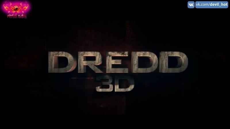 Судья Дредд 3D,2018 Русский трейлер