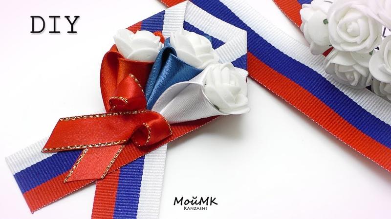 БРОШЬ НА ДЕНЬ РОССИИ, ТРИКОЛОР КАНЗАШИ МК 2018