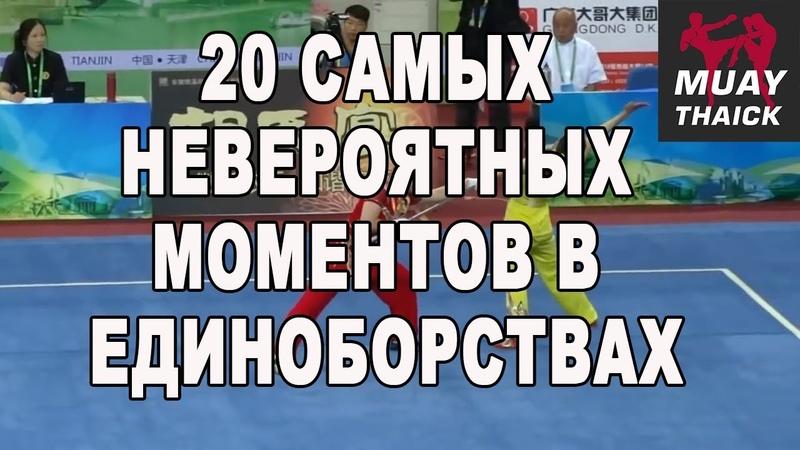 20 самых невероятных моментов в единоборствах ММА Муай Тай Борьба Тхеквондо Бокс