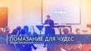 Богдан Кинзерский - Помазание для чудес