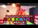 『學學日文之歌』(只要學會這首歌,就能在日本生存!) 三原慧悟 Mihara
