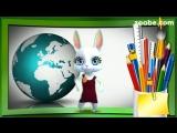 [v-s.mobi]Zoobe Зайка 1 сентября, отличное поздравление