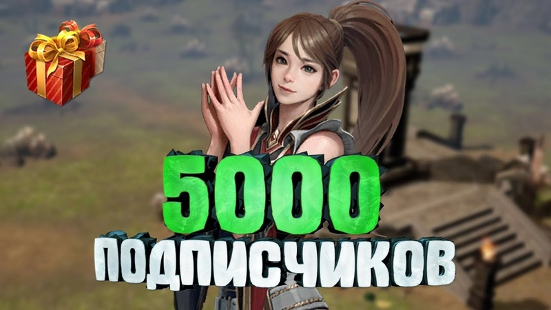 5000 подписчиков — Юбилейное видео! Конкурс!