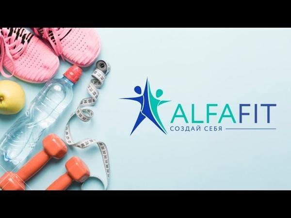 Презентация проекта AlfaFit 22 сентября 2018