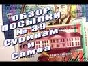 распаковка и обзор посылки с банкнотами №39 СУРИНАМ и САМОА