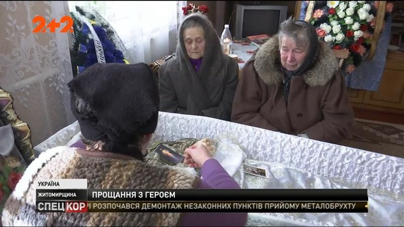 Із медиком Сабіною Галицькою, що загинула на фронті, попрощались на Житомирщині