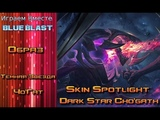 Образ Тёмная Звезда Чо'Гат Dark Star Cho'gath Skin Spotlight - League of Legends