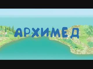 Альманах Весёлые биографии 11. Альманах № 3 - Архимед