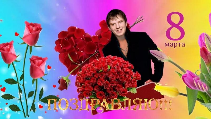 К 8 марта - Моё поздравление женщинам - Е. Шалаев