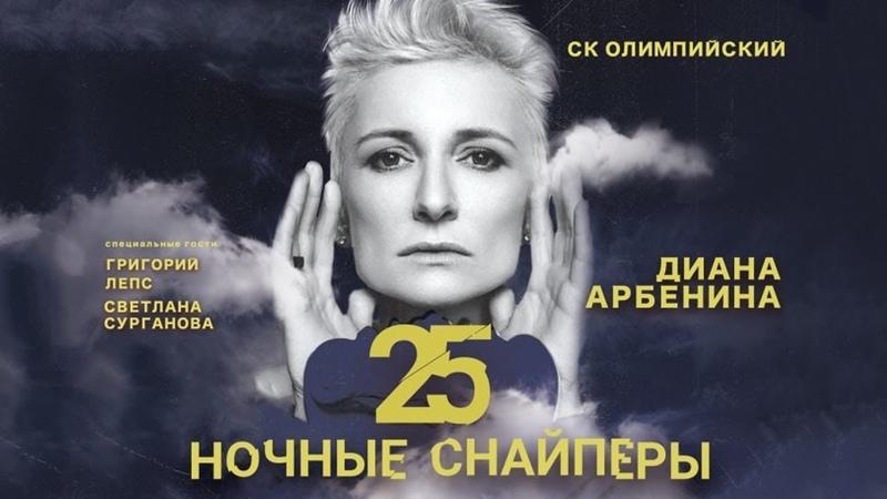 Диана Арбенина. Ночные Снайперы. 25 лет, Юбилейный концерт, Олимпийский, 2019