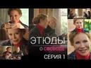 Сериал - Этюды о свободе(серия-Наставники) 2018/Юлия Салмина(актриса)