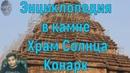 Энциклопедия в камне Храм Солнца Конарк