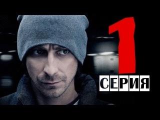 Цезарь 1 серия (17.06.2013) Детектив криминал сериал