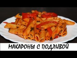 Макароны с овощной подливой. Постный рецепт. Кулинария. Рецепты. Понятно о вкусн ...