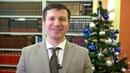 Поздравление ректора БГУ Андрея Короля С Новым 2019 годом и Рождеством